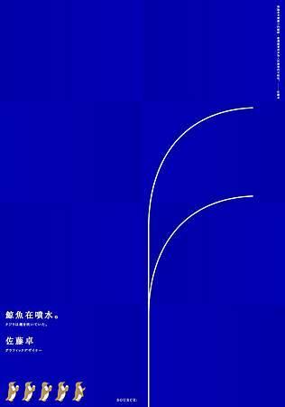 鯨魚在噴水_海報74X52_A面(web版)