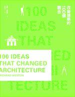 w150改變建築的100個觀念_書封