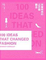w150改變時尚的100個觀念_書封