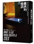 w120最後的簡訊_立體書