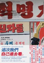 北韓cover_150