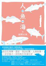 w150Four Fish 人魚海的兩種未來_正封+書腰