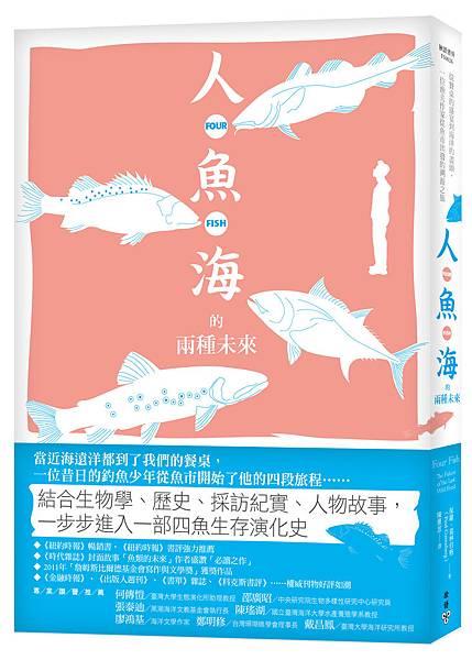 Four Fish 人魚海的兩種未來_立體書+書腰