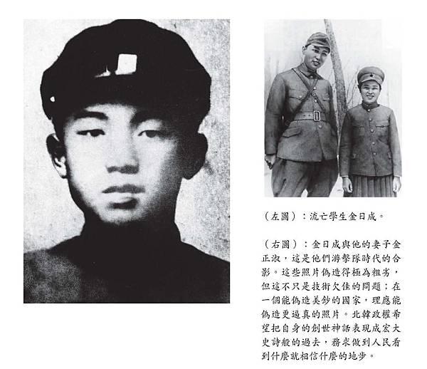 最純潔的種族-北韓001-1