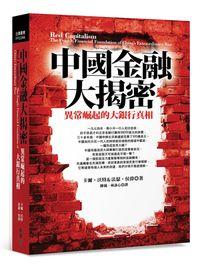 中國金融大揭秘 立體