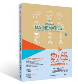 數學,為什麼是現在這樣子