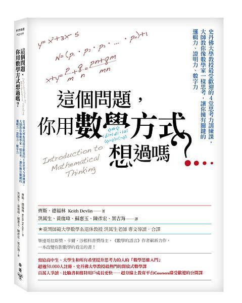 數學立體書