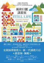 w150_still life 300dpi+書腰
