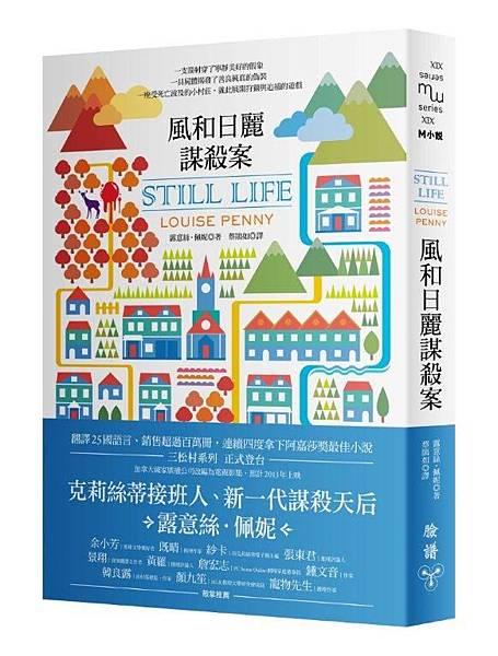 still life 立體書+書腰