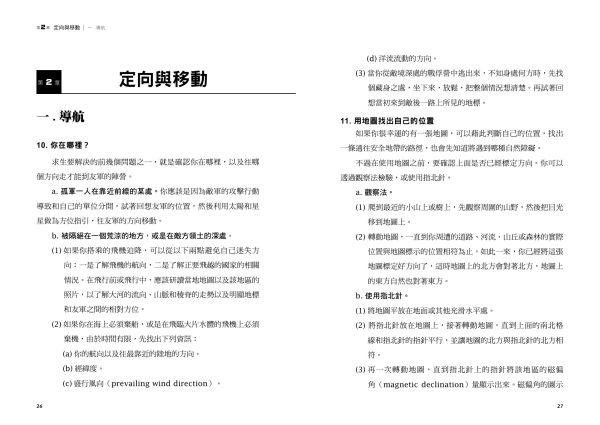 求生手冊-內文14
