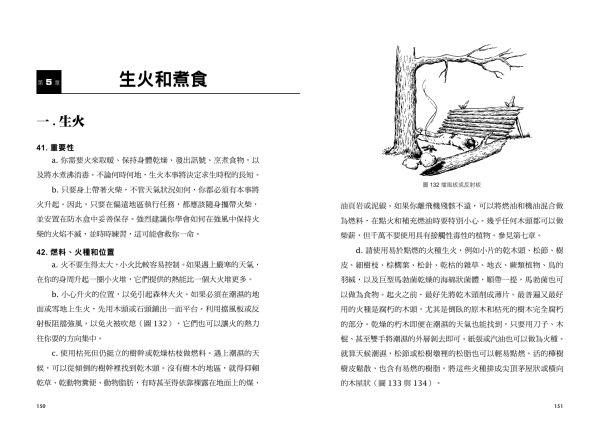 求生手冊-內文76
