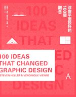 w150改變平面設計的100個觀念_正封