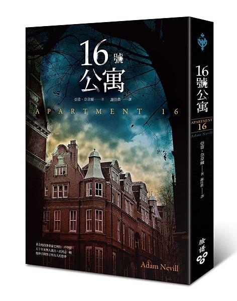16號公寓_立體封