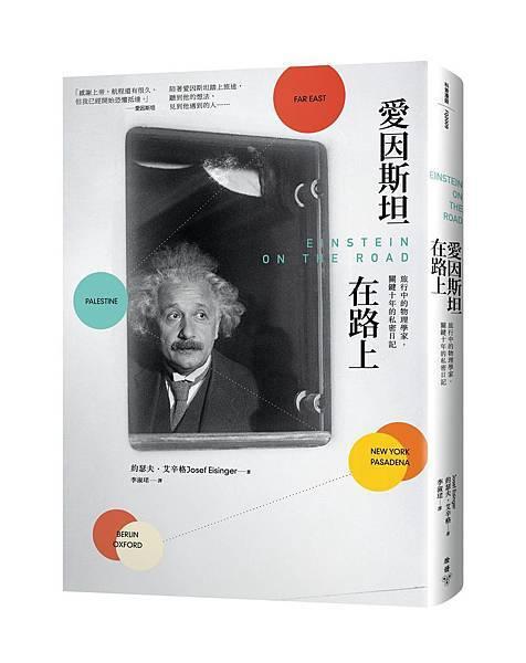 愛因斯坦在路上_立體書.JPG