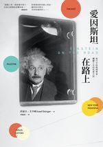 w150愛因斯坦在路上_正封.jpg