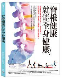 脊椎立體書