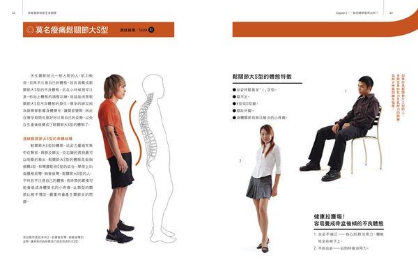 中原上傳-健康脊椎內彩跨頁082420.1