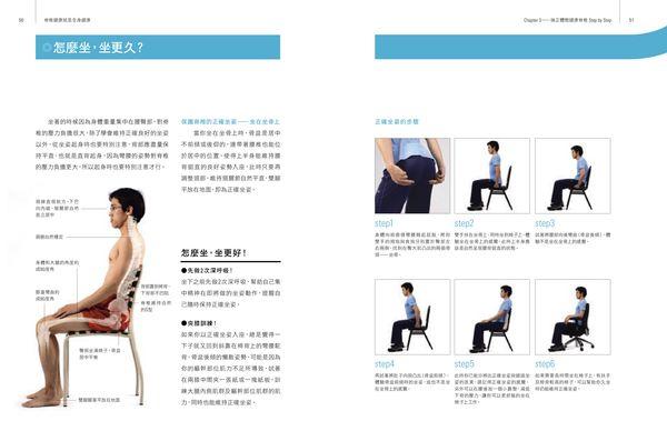 中原上傳-健康脊椎內彩跨頁082424.1