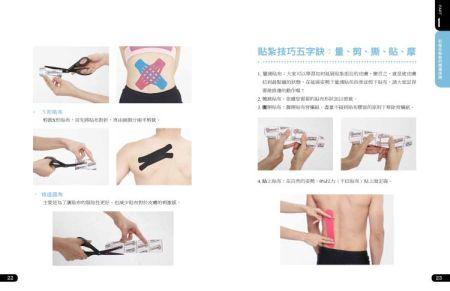 肌能系貼紮-內文0917-低檔完整12