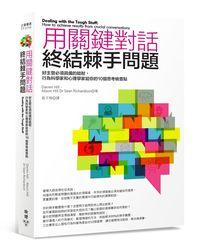 關鍵對話終結問題_3D書200