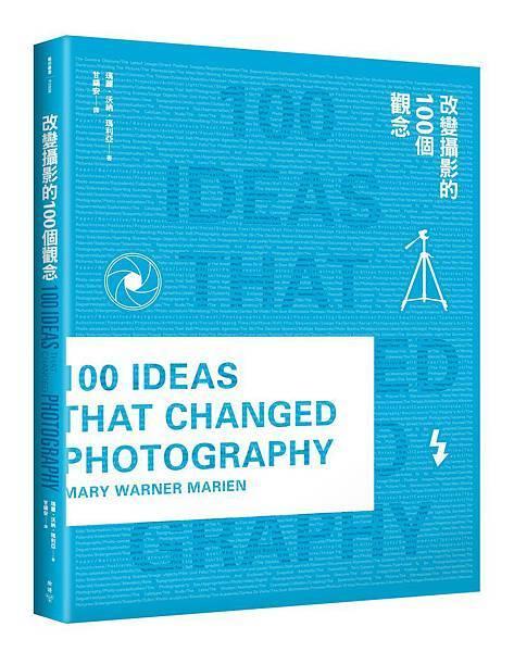 改變攝影的100個觀念_立體封