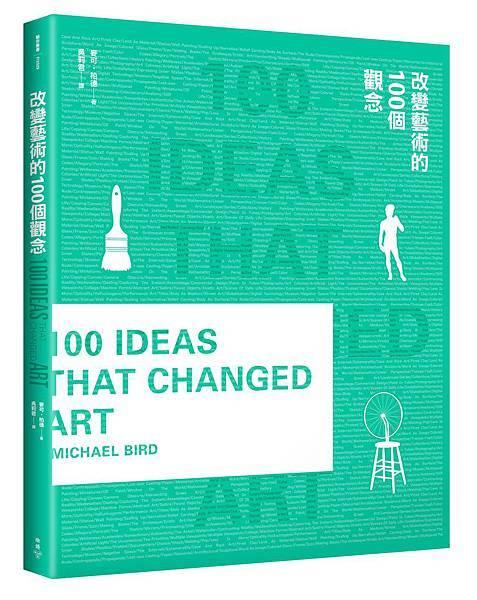改變藝術的100個觀念_立體