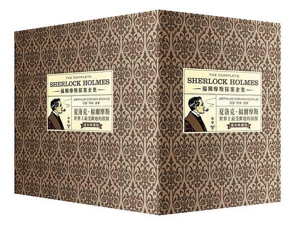 福爾摩斯探案全集_書盒(背面)