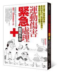 運動傷害_立體書W200