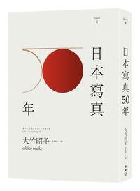 日本寫真50年_立體W200