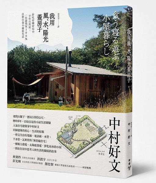 我用風、水、陽光蓋房子_立+腰(300dpi)