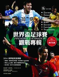 2014世界盃足球賽觀戰專輯封面W200.jpg