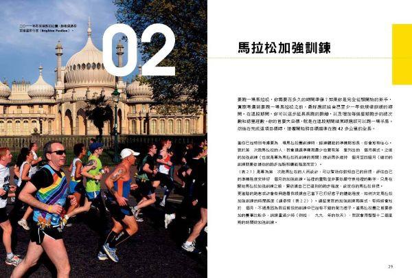 馬拉松,該怎麼練_書稿_頁面_022