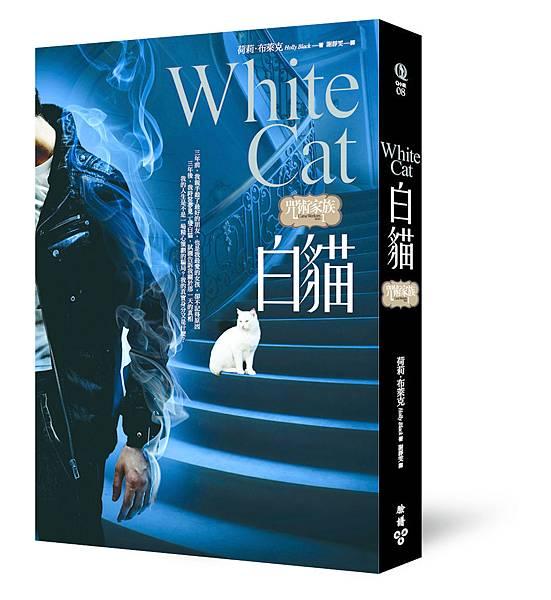 咒術1:白貓_立體