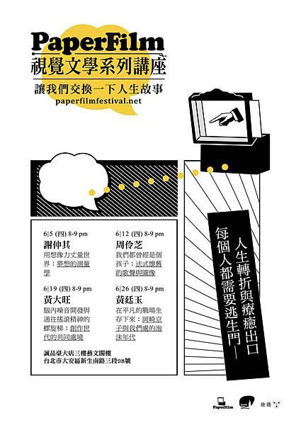 PaperFilm放映俱樂部Poster-01
