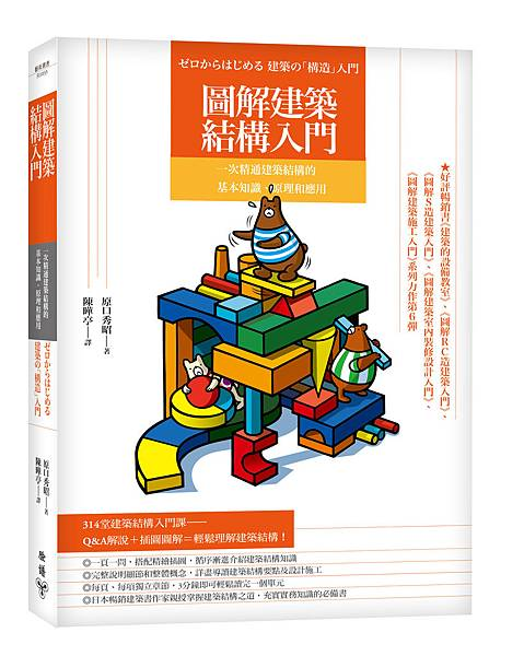 建築結構立體書