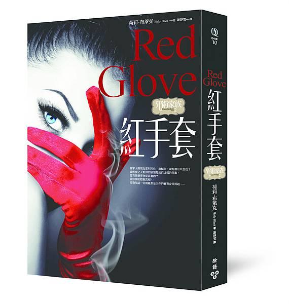 咒術家族2:紅手套_立體