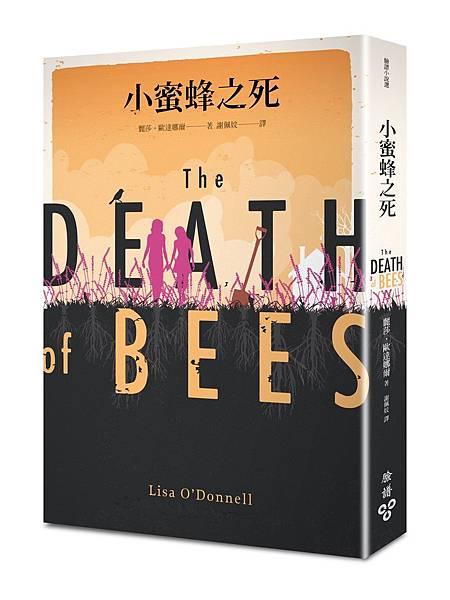 小蜜蜂之死_立體封