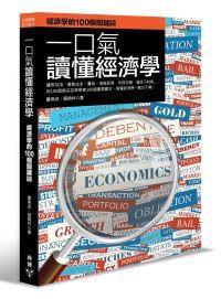 1031028_一口氣讀懂經濟學_3D書封W200