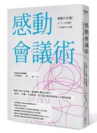 1031111_感動會議術-3D書封_W200