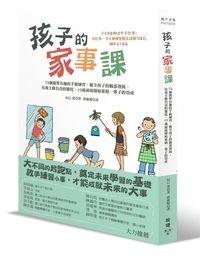 1040331_孩子的家事課-立體W200