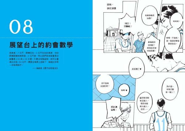 超展開數學教室-內頁-雙0427_頁面_047