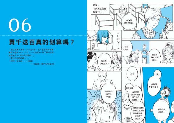 超展開數學教室-內頁-雙0427_頁面_038
