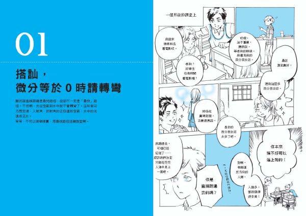 超展開數學教室-內頁-雙0427_頁面_014