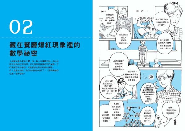 超展開數學教室-內頁-雙0427_頁面_019