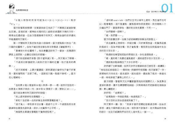 超展開數學教室-內頁-雙0427_頁面_015