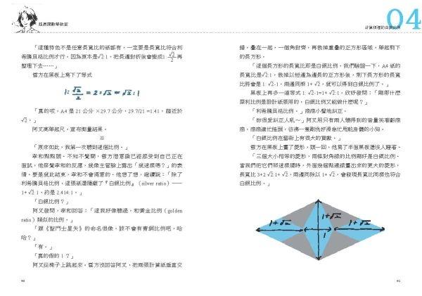 超展開數學教室-內頁-雙0427_頁面_031