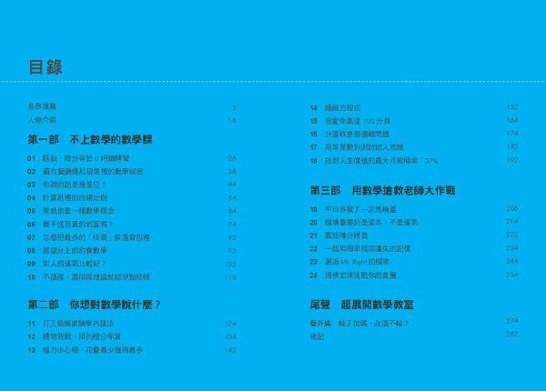 超展開數學教室-內頁-雙0427_頁面_008