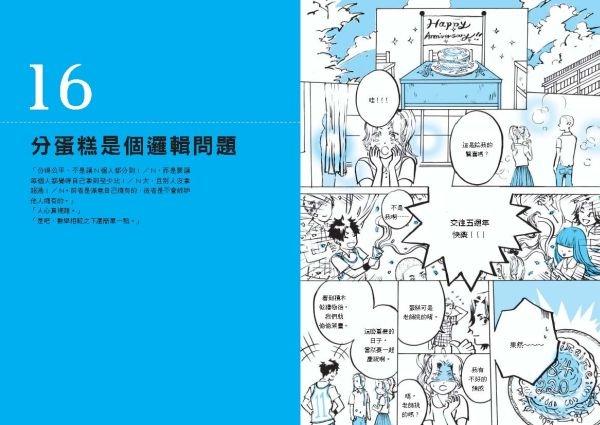 超展開數學教室-內頁-雙0427_頁面_088