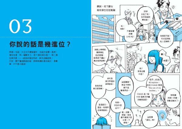 超展開數學教室-內頁-雙0427_頁面_023