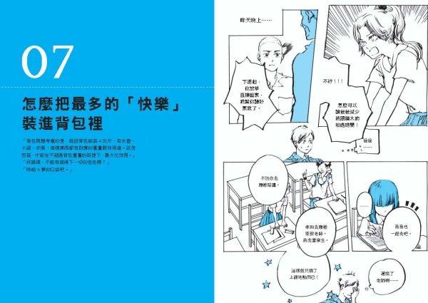 超展開數學教室-內頁-雙0427_頁面_042